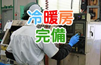 求人情報|【美濃市】自動車部品 研磨加工 機械操作|ドゥパワーコーポレーション