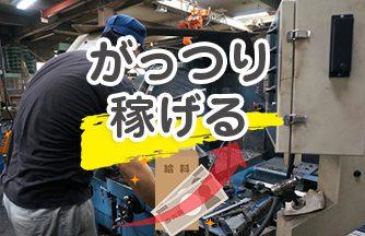 求人情報|【郡上市美並町】自動車部品製造 簡単な機械操作|ドゥパワーコーポレーション