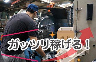 自動車部品製造 簡単な機械操作
