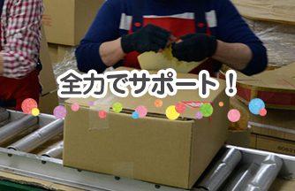 求人情報|【郡上市美並町】出荷用箱準備 箱掃除 工場内油補充作業|ドゥパワーコーポレーション