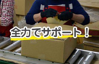 出荷用箱準備 箱掃除