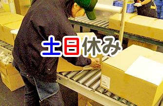 求人情報|【郡上市美並町】製品の簡単なチェックと出荷のお仕事|ドゥパワーコーポレーション