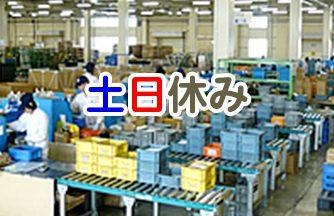 求人情報|【郡上市美並町】自動車部品 自動梱包機械操作 出荷のお仕事|ドゥパワーコーポレーション