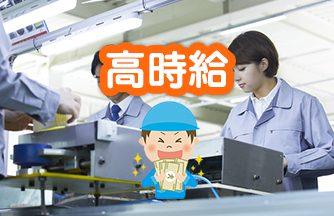 求人情報|【愛知県犬山市】自動車部品の製造業務|ドゥパワーコーポレーション