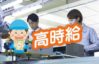 自動車部品の製造業務