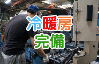 求人情報|【愛知県犬山市】自動車部品の製造 メッキ加工|ドゥパワーコーポレーション
