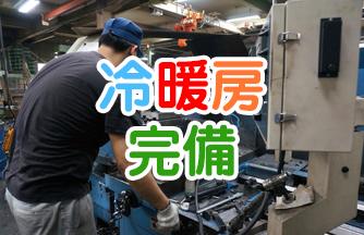 求人情報 【愛知県犬山市】自動車部品の製造 メッキ加工 ドゥパワーコーポレーション