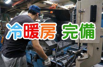 自動車部品の製造 メッキ加工