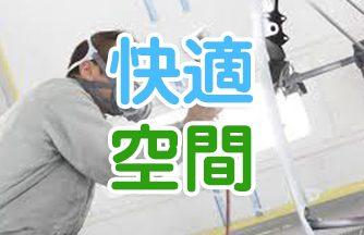 求人情報|【山県市大桑】簡単な塗装のお仕事|ドゥパワーコーポレーション