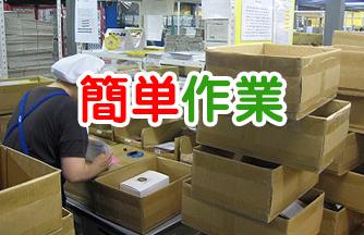 求人情報|【美濃市】機械部品の簡単な包装・梱包のお仕事です★|ドゥパワーコーポレーション