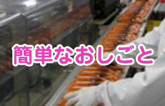 冷凍食材製造加工 抗菌梱包業務