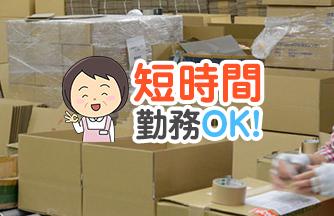 求人情報|【愛知県一宮市】冷凍・殺菌・梱包の簡単なお仕事☆8:00~18:00の間で「5時間勤務」|ドゥパワーコーポレーション
