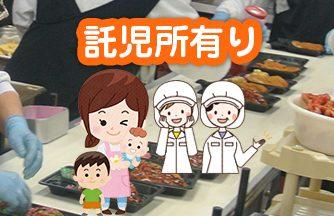 求人情報|【羽島郡笠松町】惣菜の調理補助「調理の工程は簡単な作業です」★短時間勤務可!|ドゥパワーコーポレーション