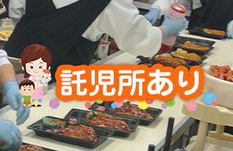 惣菜の調理補助「調理の工程は簡単な作業です」