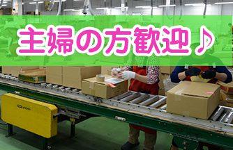 食品製品ラベル貼り・箱詰め・ラベル発行機械操作★簡単なお仕事です!