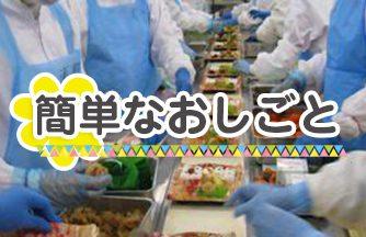 簡単な「お弁当・お惣菜の盛り付け」のお仕事☆短時間で夜間勤務!