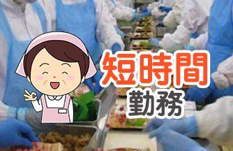 簡単な「お弁当・お惣菜の盛り付け」のお仕事☆短時間で早朝勤務!