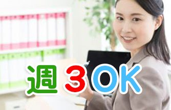 食品会社で一般事務のお仕事☆週3~4日勤務可能!