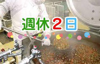 求人情報|【羽島郡岐南町】調理・調理補助☆週休2日(毎週)|ドゥパワーコーポレーション