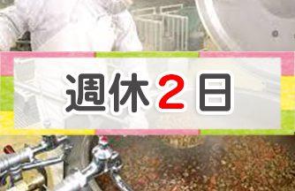 調理・調理補助☆週休2日(毎週)