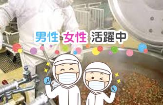 求人情報 【羽島郡岐南町】かんたんな調理・調理補助☆深夜勤務のお仕事です! ドゥパワーコーポレーション