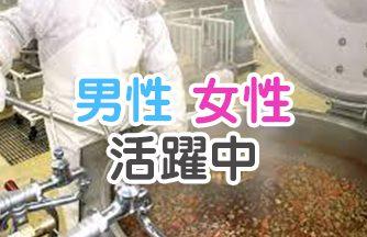 かんたんな調理・調理補助☆深夜勤務のお仕事です!