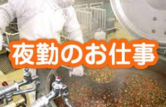 簡単な調理補助☆深夜で短時間勤務可のお仕事!