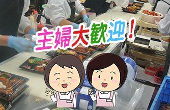 求人情報|【愛知県一宮市】食品会社での企業向け食品製造のお仕事|ドゥパワーコーポレーション