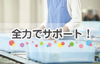 食品製造加工「パッキング・包装・梱包・出荷」クリーンな工場でのお仕事!