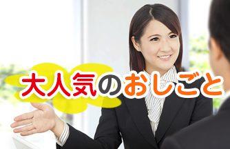 大手自動車ディーラーの受付業務★エクセル、ワード出来る方歓迎!