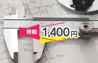 求人情報|【羽島郡岐南町】機械図面を修正するお仕事★未経験者可!研修制度あります|ドゥパワーコーポレーション