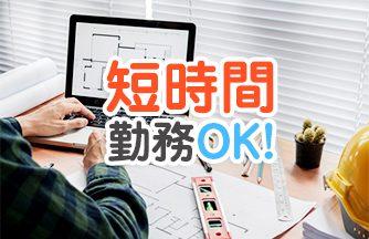 求人情報|【羽島市】CADオペレーター★短時間勤務・週4勤務可!|ドゥパワーコーポレーション