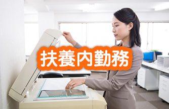 求人情報|【羽島市】一般事務のお仕事★パソコンで文字入力ができればOK!|ドゥパワーコーポレーション