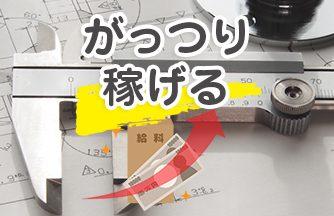 求人情報|【安八郡神戸町】機械図面を修正するお仕事★AutoCAD経験者優遇!|ドゥパワーコーポレーション