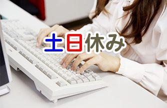 求人情報|【安八郡神戸町】一般事務のお仕事★パソコンでデータ入力が出来る方|ドゥパワーコーポレーション