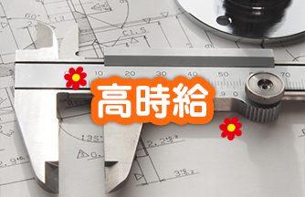 求人情報|【加茂郡坂祝町】機械図面の作成をサポートする仕事★CADオペレーター経験者歓迎!|ドゥパワーコーポレーション