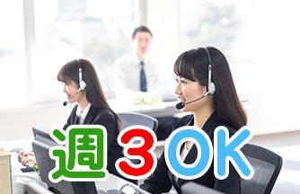 コールセンターでのお仕事★週3勤務・短時間勤務可!