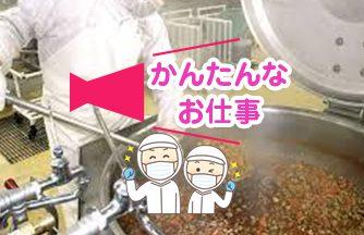 求人情報|【山県市高富町】食品製造 原材料機械投入 袋詰め|ドゥパワーコーポレーション