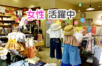 求人情報 【本巣市】子供服の販売、接客のおしごと★急募!!