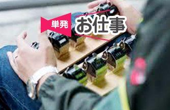 【岐阜県内各地で希望場所】道路交通量のかんたんな調査★短期のお仕事です!
