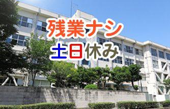 求人情報|【岐阜市】学校事務 残業ナシ!!★土日祝休み
