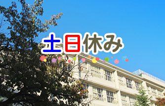 求人情報|【岐阜市】学校事務 少人数制!☆パソコン入力、電話対応
