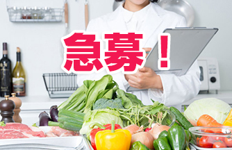求人情報|【岐阜市】栄養士さん募集中☆急募!!