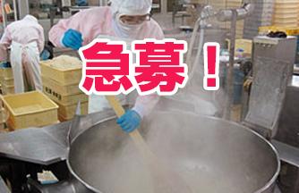 求人情報|【岐阜市】調理師さん募集中です☆急募!!