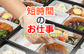 求人情報|【岐阜市】調理盛り付けのパートさん☆かんたんなお仕事です