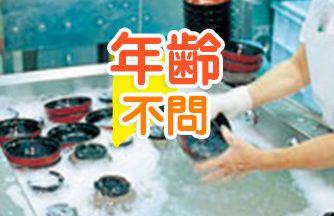 求人情報|【岐阜市】食品容器など洗浄のおしごと☆年齢不問!