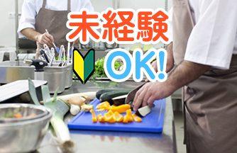 求人情報|【岐阜市】かんたん調理補助のおしごと☆年齢不問!
