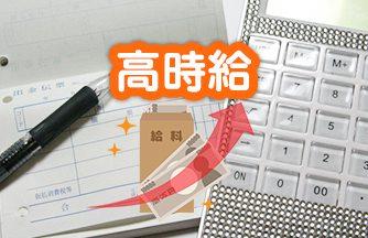 求人情報|【岐阜市】経理事務・仕分けなど☆経験者の方募集!