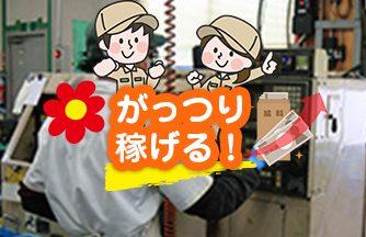 求人情報|【岐阜市】ギヤードモーターの機械オペレーターのお仕事!