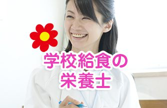求人情報|【岐阜市】学校給食の栄養士さん募集!